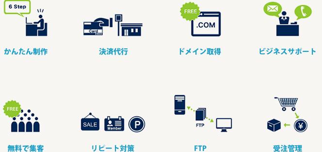 かんたん制作 決済代行 ドメイン取得 ビジネスサポート 無料で集客 リピート対策 FTP 受注管理