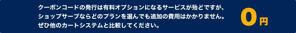 クーポンコード発行 0円