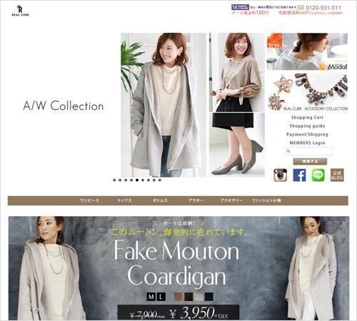 有名ファッション雑誌掲載アイテムを取り揃え、多店舗展開で急成長しているアパレル企業。