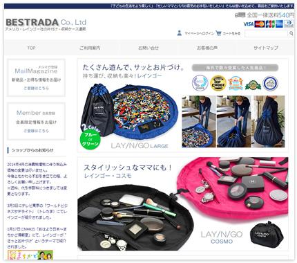 アメリカ・レインゴー社 (LAY/N/GO)