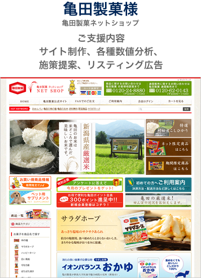 亀田製菓様