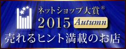 2015_autumn_banner_L