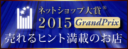 2015_grandprix_banner_L