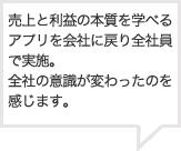 インテリア販売 店長(40代男性)