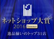 2016_summer_banner