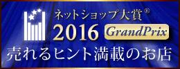 ネットショップ大賞2016