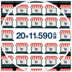 20年・約11,590店舗の実績