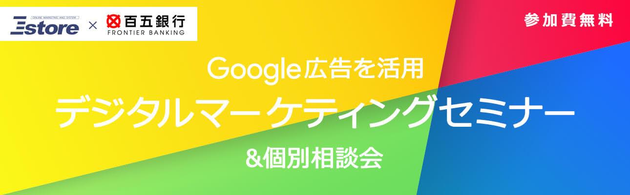 Eストアー×百五銀行共催セミナー