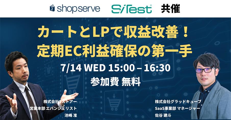 【shopserve × SiTest】 カートとLPで収益改善!定期EC利益確保の第一手