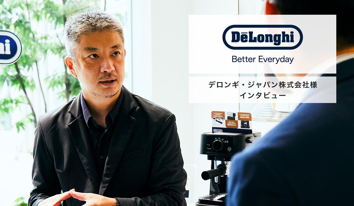 デロンギ・ジャパン株式会社 - ECサイトへのご訪問をお客様との「最初の接点」と捉え、<br>ユーザビリティの向上とバックオフィスの充実に力を注ぐ